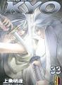 Samouraï Deeper Kyo (Intégrale) tome 17