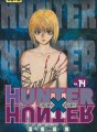 Hunter X Hunter tome 14