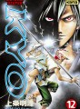 Samourai Deeper Kyo tome 12
