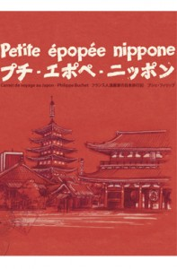 cover-comics-sans-titre-petite-pope-nippone-tome-1-sans-titre-petite-pope-nippone